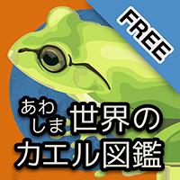 あわしま世界のカエル図鑑FREE アイコン