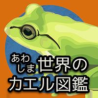 あわしま世界のカエル図鑑 アイコン