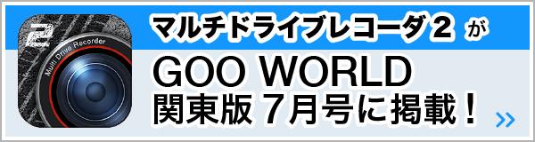 マルチドライブレコーダ2がGOOWORLD関東版7月号に掲載されました バナー