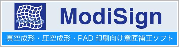 意匠補正ソフトModiSign バナー